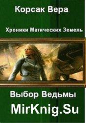 Выбор Ведьмы. Хроники Магических Земель