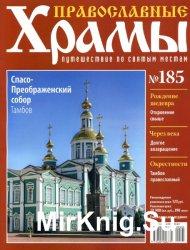 Православные храмы №185 - Спасо-Преображенский собор. Тамбов