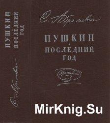 Пушкин. Последний год. Хроника. Январь 1836 — январь 1837