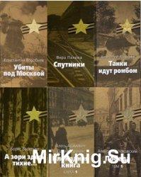Великая Отечественная. Книжная серия в 43 томах