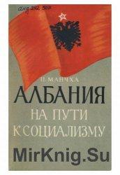 Албания на пути к социализму