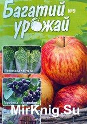 Багатий урожай № 9, 2014