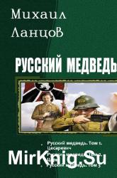Русский медведь. Трилогия