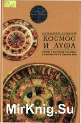 Космос и Душа. Учения о природе и мышлении в Античности, Средние века и Нов ...