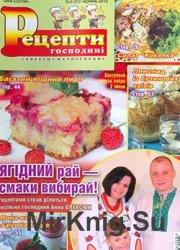 Рецепти господині. Секрети смачної кухні № 6, 2015