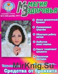 Магия здоровья №12, 2013