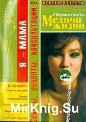 """Сборник газеты """"Мелочи жизни"""" № 5, 2005"""