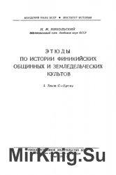 Этюды по истории финикийских земледельческих культов. Т. 1. Текст C = Eqreny