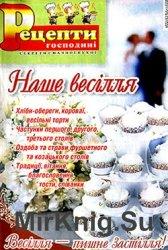 Рецепти господині. Секрети смачної кухні № 6 СВ, 2015