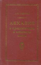 Абхазия в предантичную и античную эпохи