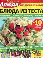 Любимые блюда № 6 СВ,  2015