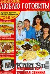 Люблю готовить № 2, 2008  | Украина