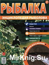 Рыбалка. Энциклопедия рыболова №-57. Мольва