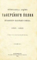 Историческая хроника Хоперского полка Кубанского казачьего войска 1696-1896 ...