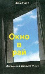 Окно в рай: Исследование Евангелия от Луки