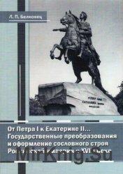 От Петра I к Екатерине II… Государственные преобразования и оформление сословного строя Российской империи в XVIII веке