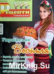 Рецепти господині. Секрети смачної кухні № 6 СВ, 2014
