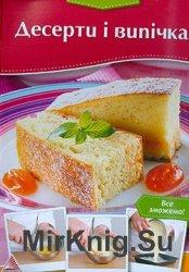 """""""Покрокова кулінарія"""": Десерти і випічка"""