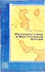 Путешествие в Восточный Алтай
