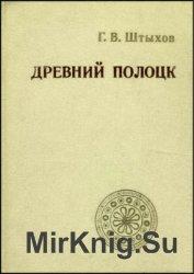 Древний Полоцк (IX-XIII вв.)