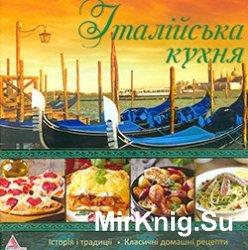 """Смак країни"": Італійська кухня"