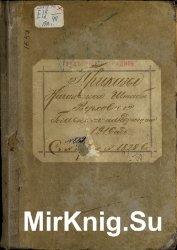 Приказы начальника Штаба Верховного Главнокомандующего 1916 года