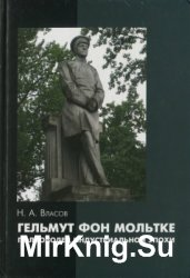 Гельмут фон Мольтке - полководец индустриальной эпохи