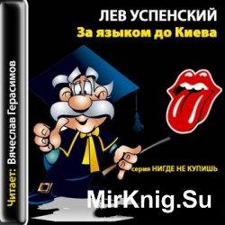 За языком до Kиева (Аудиокнига)