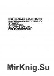 Справочник репрезентативных точек электро-акупунктуры по Р. Фоллю