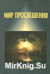 Мир Просвещения. Исторический словарь