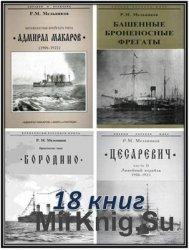 Мельников Р. М. - Сборник произведений (18 книг)