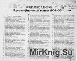 Русско-японская война 1904-1905 г. Альбом