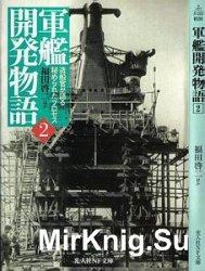 Senkan Yamato kaihatsu monogatari: saikyo senkan tanjo ni himerareta purosesu (2)