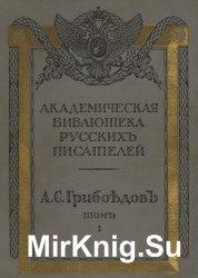 Полное собрание сочинений А.С. Грибоедова. В трех томах