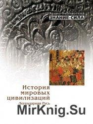 История мировых цивилизаций. Легендарная Русь (аудиокнига)