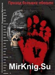 Приход больших обезьян (аудиокнига)