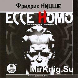 Ессе Homo. Как становятся сами собою (аудиокнига)