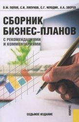 Сборник бизнес-планов с рекомендациями и комментариями