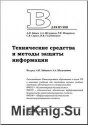 Технические средства и методы защиты информации