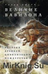 История древней цивилизации Междуречья