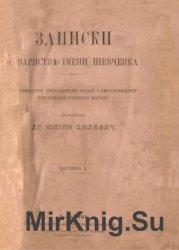Записки Наукового товариства імені Шевченка. Том 1-86, 88-155