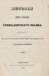 История Лейб-гвардии Гренадерского полка