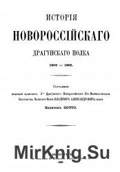 История Новороссийского драгунского полка