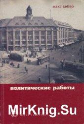 Политические работы (1895—1919).