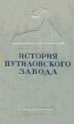 История Путиловского завода 1789 - 1917