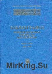 Бібліографія Записок Наукового товариства імені Шевченка. Томи I-CCXL (1892 ...