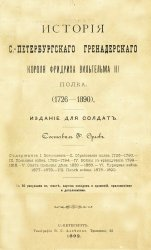 История С.-Петербургского гренадерского полка. 1726-1890 гг. 1892