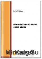 Высокоскоростные сети связи (2-е изд.)