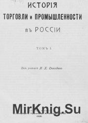 История торговли и промышленности в России (в 3 томах)