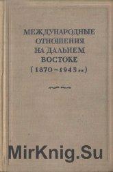 Международные отношения на Дальнем Востоке (1870-1945 гг.)